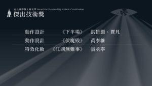 第22屆台北電影獎傑出技術獎入圍名單