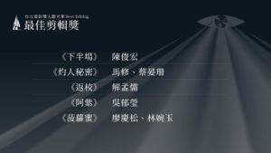 第22屆台北電影獎最佳剪輯入圍名單