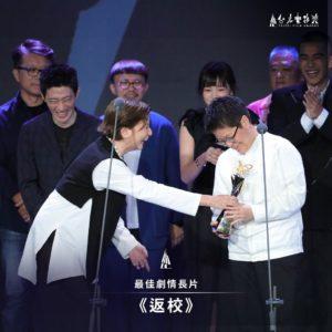 第22屆台北電影獎最佳劇情長片《返校》