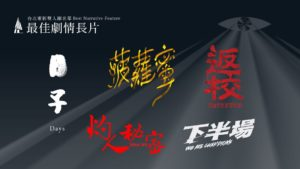 第22屆台北電影節最佳劇情長片入圍名單