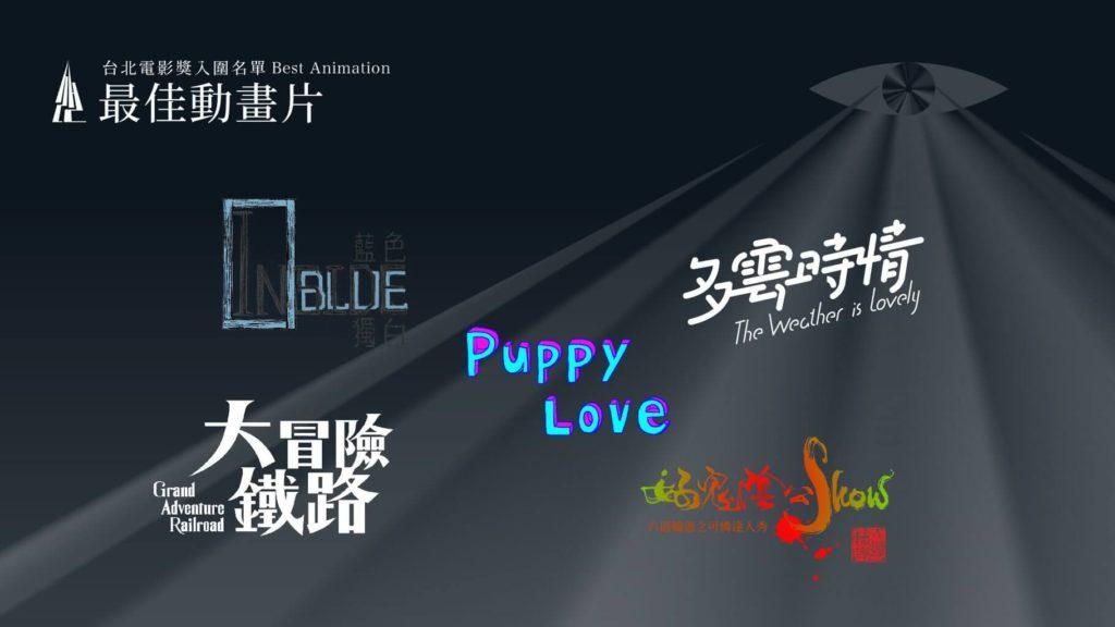 第22屆台北電影節最佳動畫片入圍名單