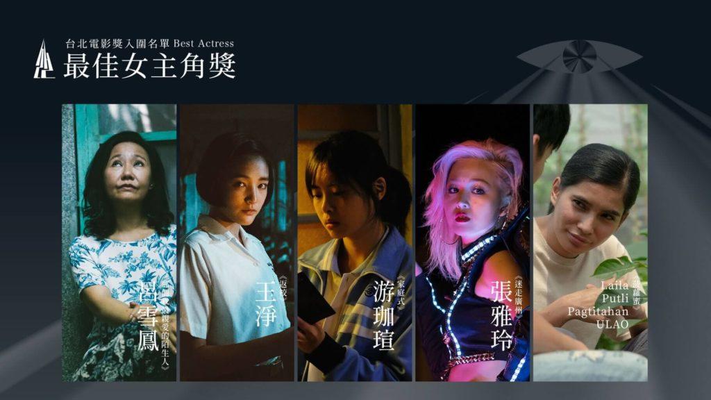 第22屆台北電影獎最佳女主角入圍名單