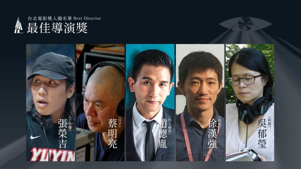 第22屆台北電影獎最佳導演入圍名單