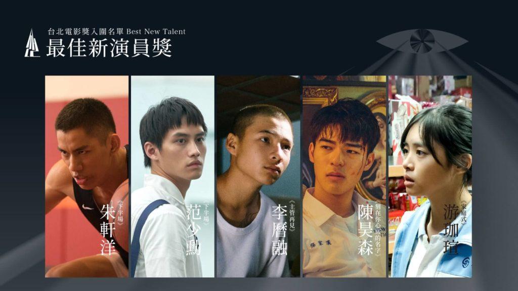 第22屆台北電影獎最佳新演員入圍名單