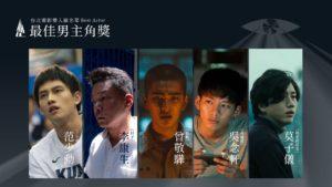 第22屆台北電影獎最佳男主角入圍名單