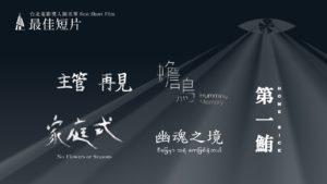 第22屆台北電影節最佳短片入圍名單