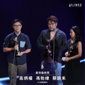 第22屆台北電影獎最佳編劇馮勃棣、蔡顗禾、高炳權《江湖無難事》
