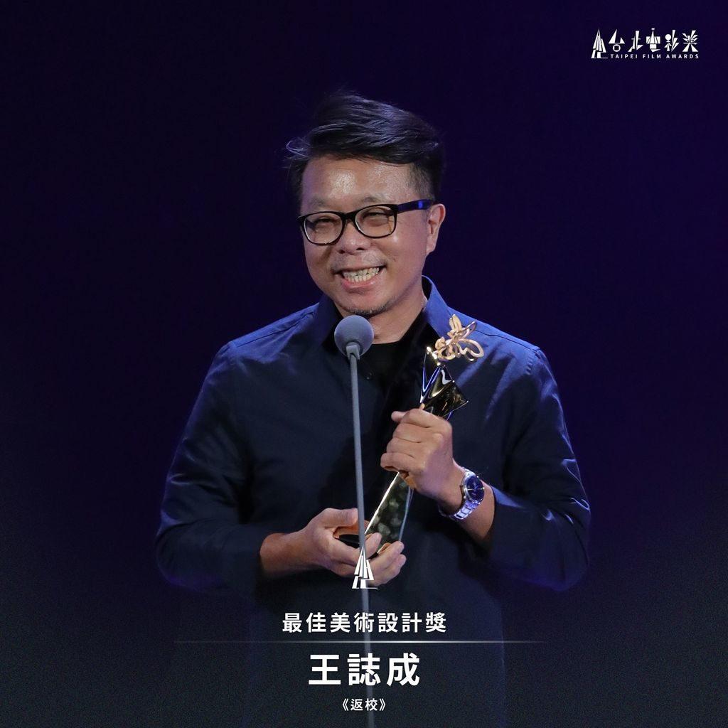 第22屆台北電影獎最佳美術設計王誌成《返校》