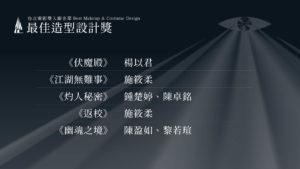 第22屆台北電影獎最佳造型設計入圍名單