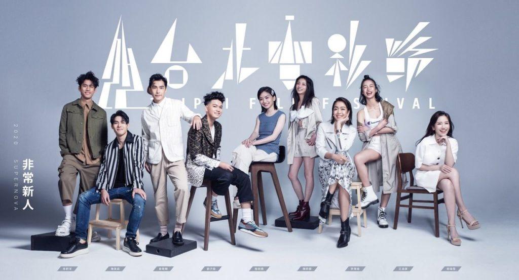第22屆台北電影節非常新人