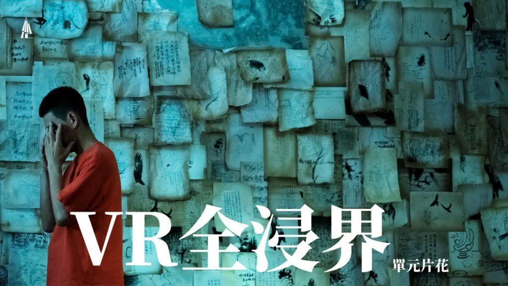 2020台北電影節VR全浸界單元