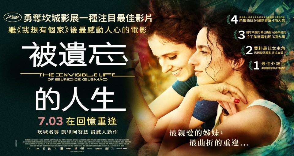 【電影推薦】第72屆坎城一種注目最佳影片《被遺忘的人生》
