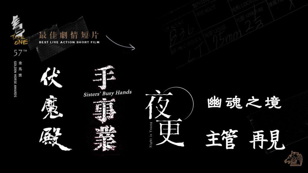 第57屆金馬獎最佳劇情短片入圍名單