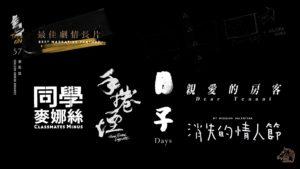 第57屆金馬獎最佳劇情長片入圍名單