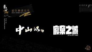 第57屆金馬獎最佳動畫長片入圍名單