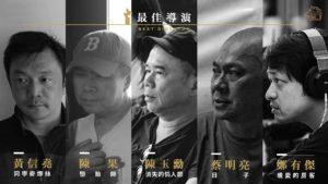 第57屆金馬獎最佳導演入圍名單