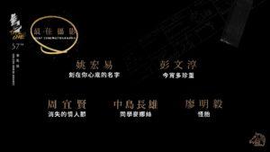 第57屆金馬獎最佳攝影入圍名單