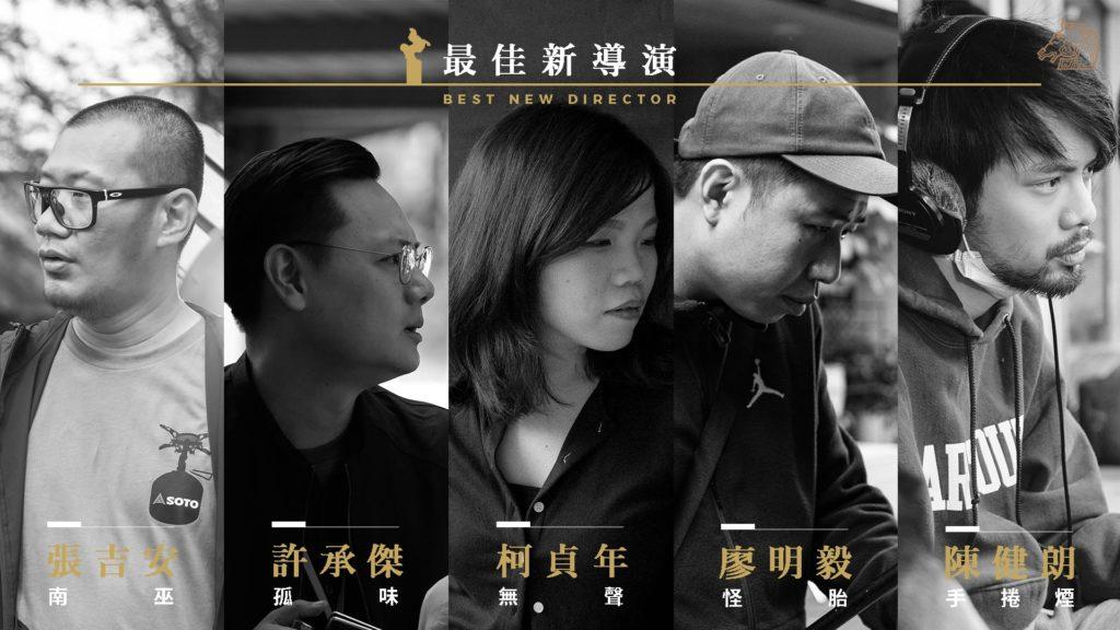 第57屆金馬獎最佳新導演入圍名單