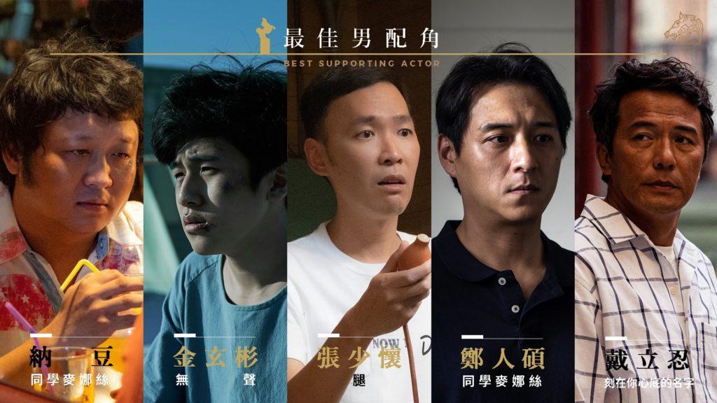 第57屆金馬獎最佳男配角入圍名單