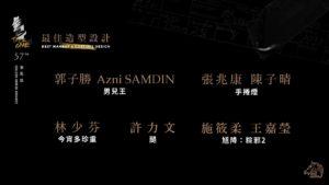 第57屆金馬獎最佳造型設計入圍名單