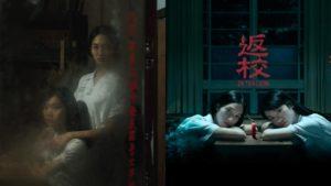 影集版《返校》劉芸香和方芮欣相互依存