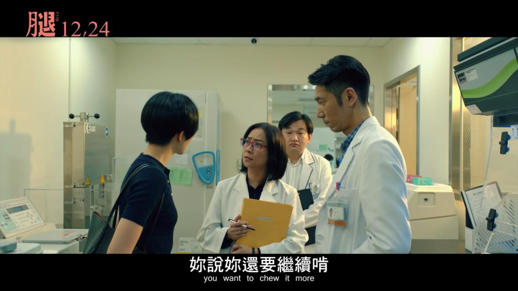 《腿》檢體室的楊主任與錢鈺盈對峙