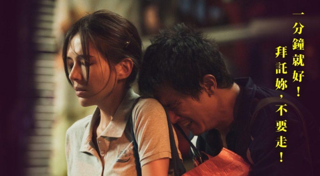 【影評】《當男人戀愛時》:破兩億的國片票房奇蹟?其實都是套路!